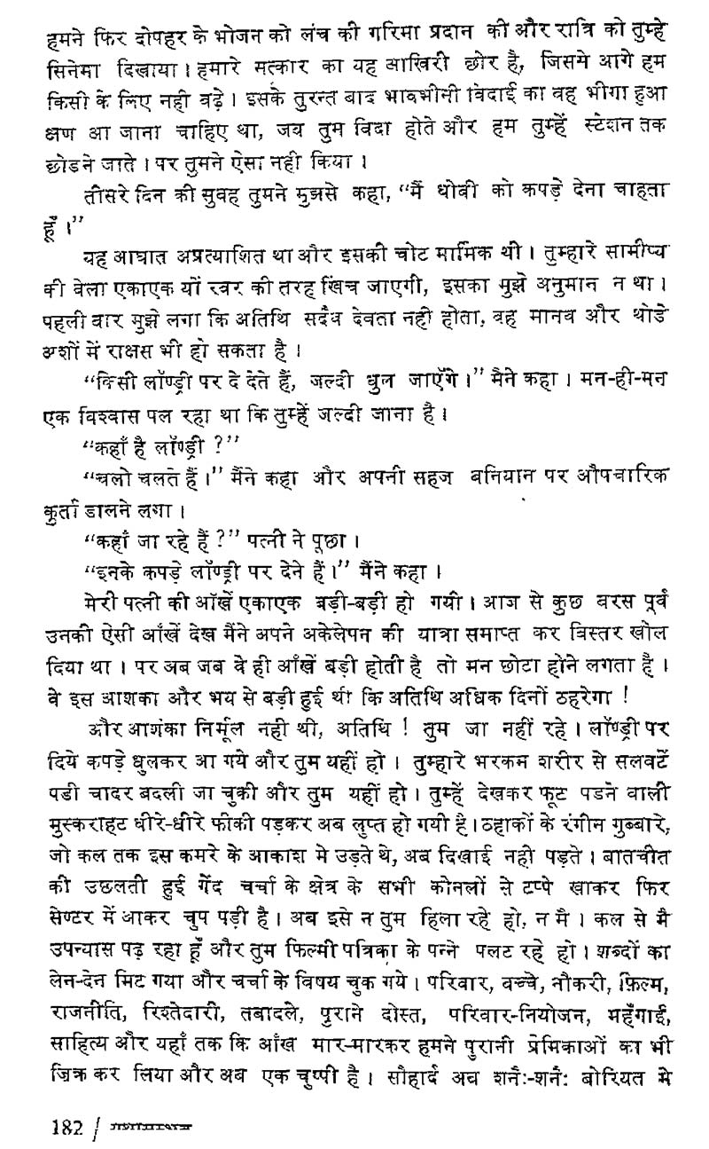 essays on trees our best friends in hindi