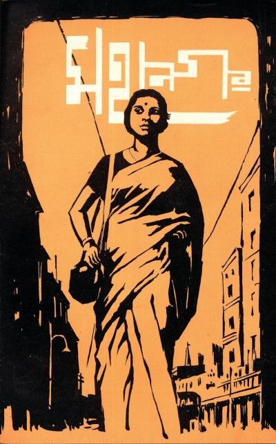 Mahanagar poster (1)