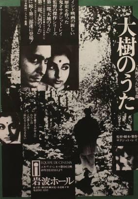 "Japanese poster of ""Apur Sangsar"""
